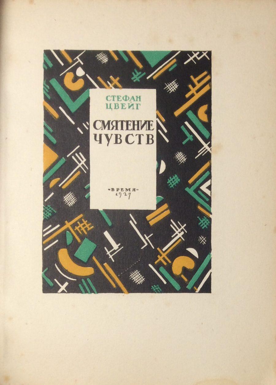 Графика Кирнарского.
