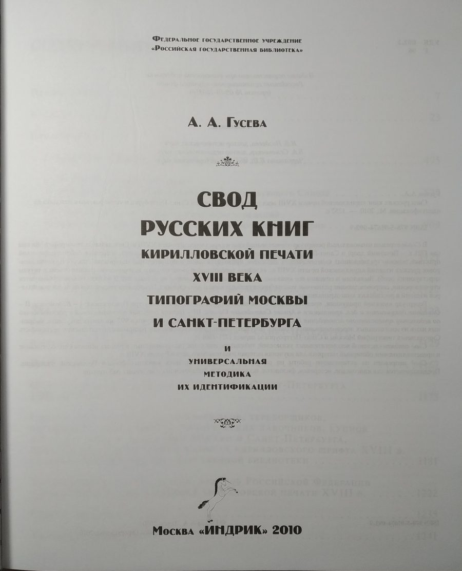 Свод русских книг кирилловской.