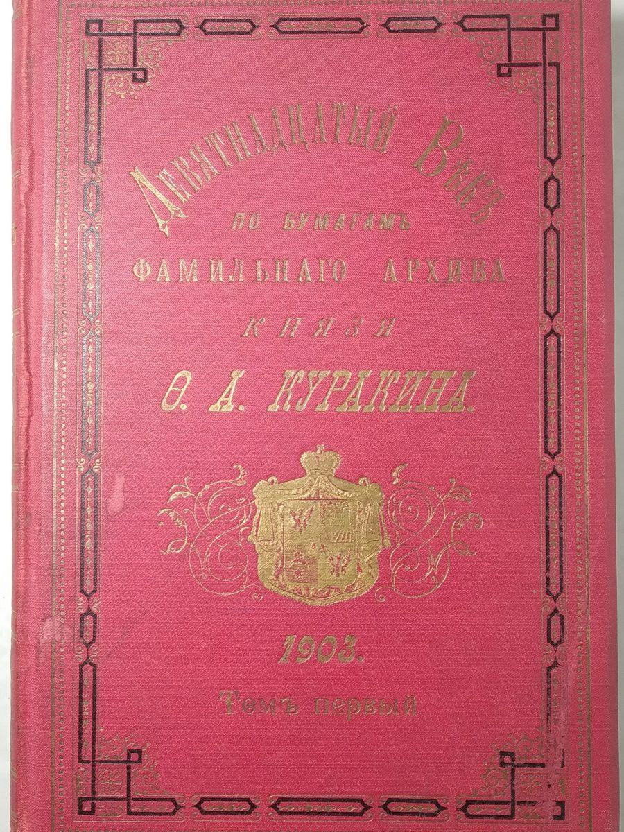 Девятнадцатый век. Исторический сборник. Куракин.