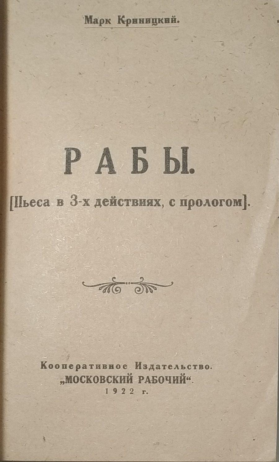 Криницкий М. Рабы.
