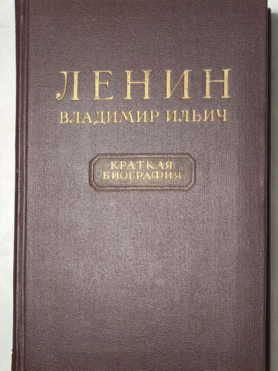 Ленин. Краткая биография.