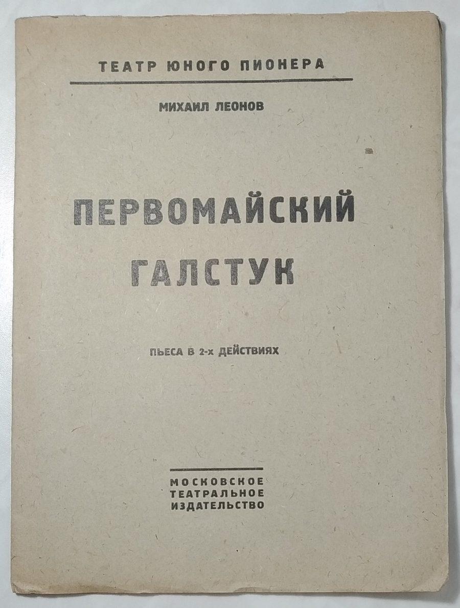 Леонов М.П. Первомайский галстук.