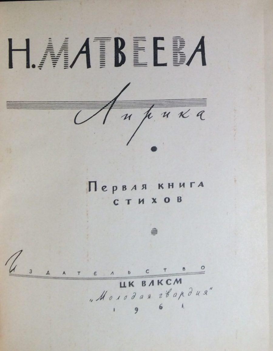 Матвеева Н.Н. Лирика.