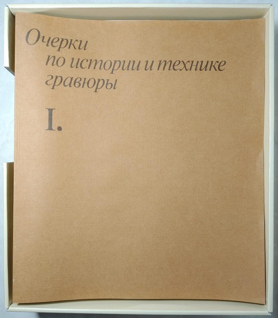 Очерки по истории и технике гравюры.
