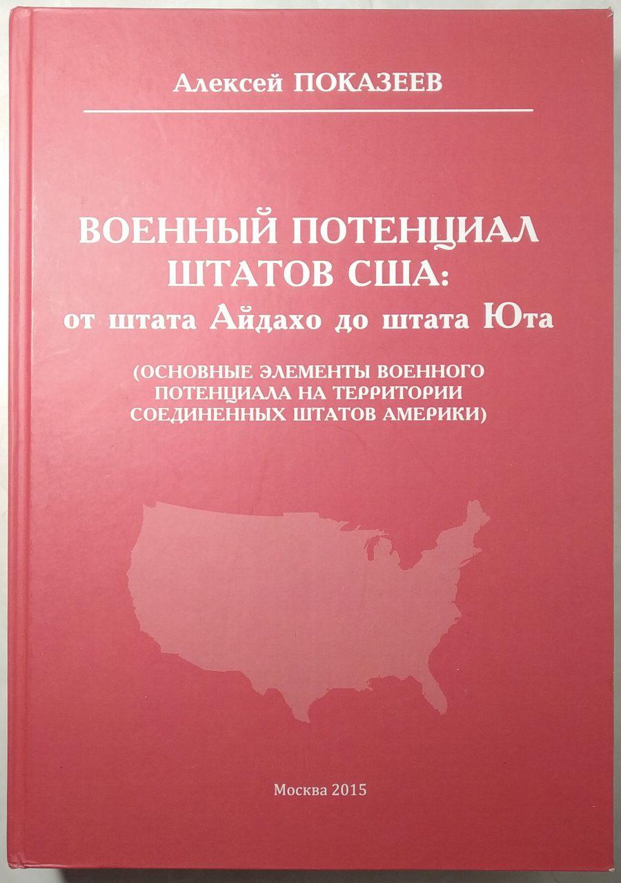 Военный потенциал штатов США.