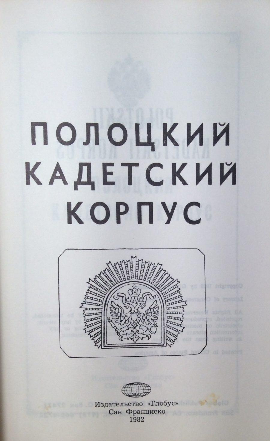 Полоцкий кадетский корпус