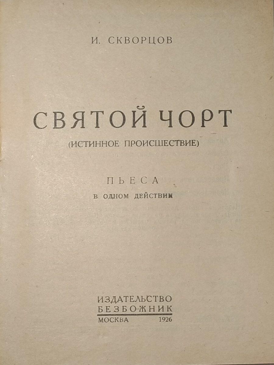 Степанов-Скворцов И.И. Святой чорт. (Истинное происшествие).