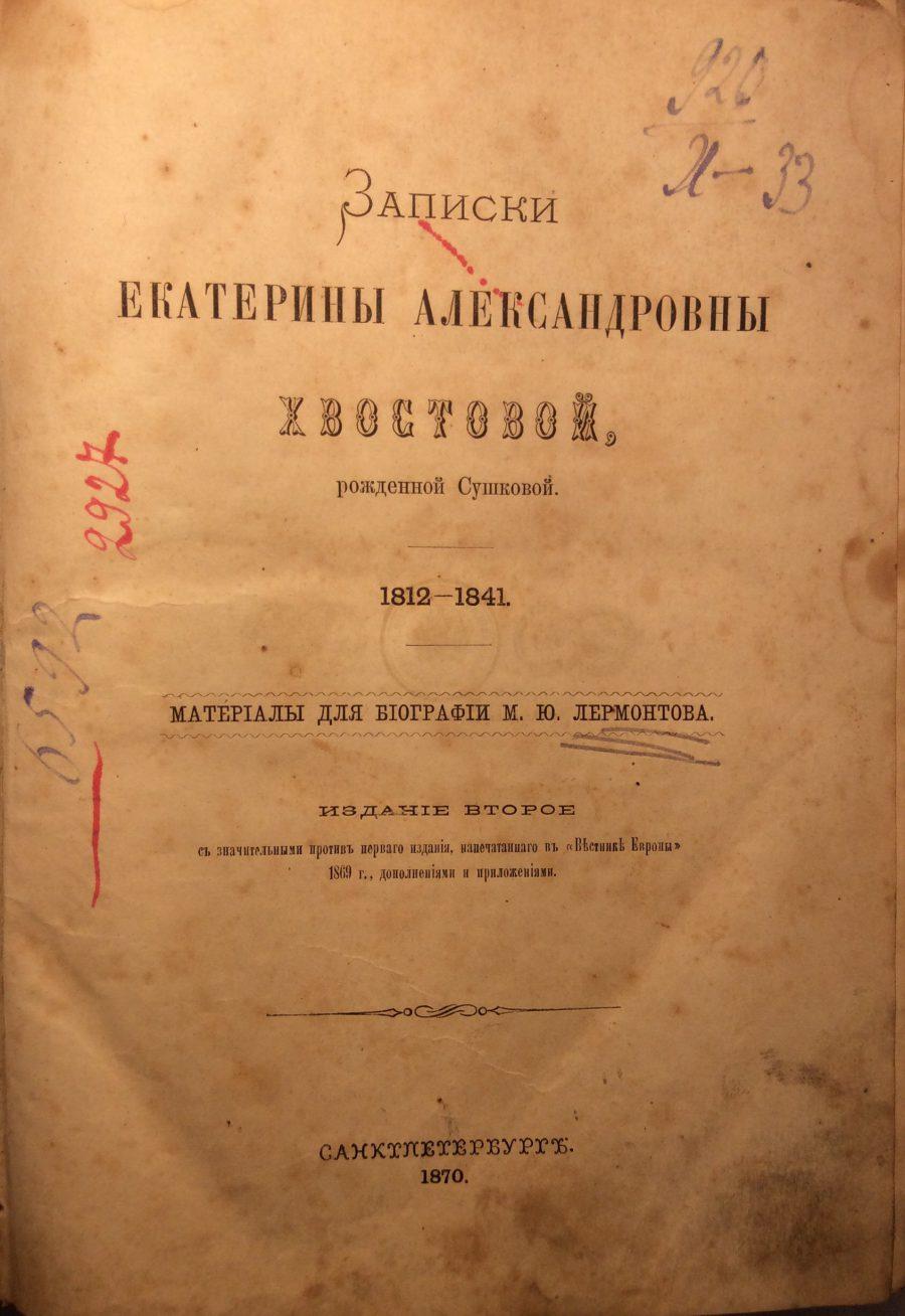 Записки Екатерины Александровны Хвостовой
