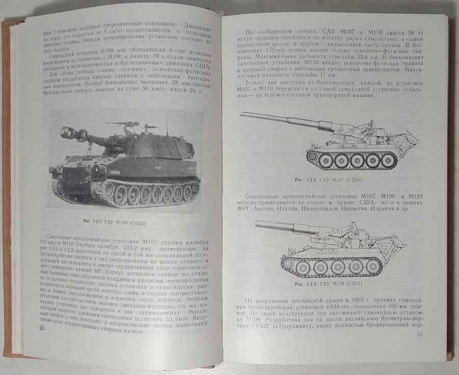 Танки и танковые войска. Бабаджанян.