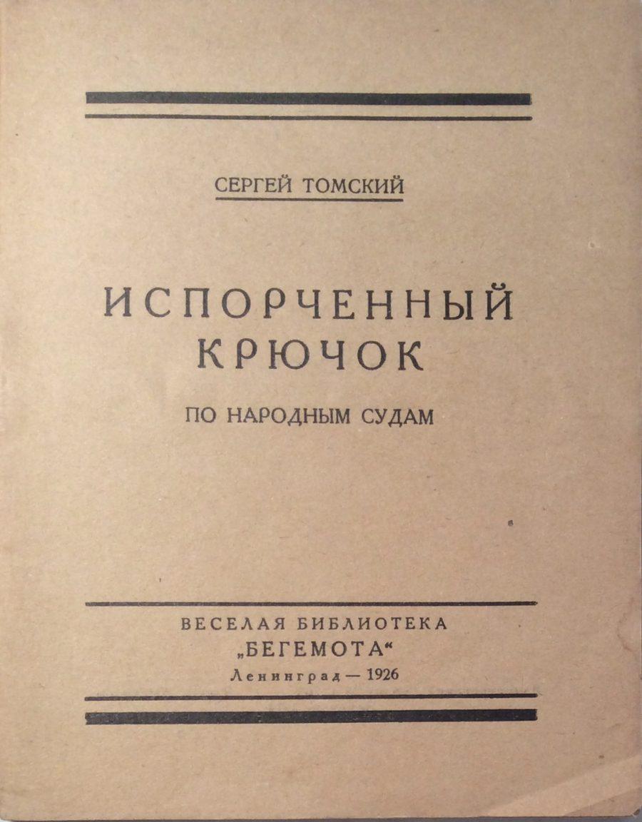 Томский. Рассказы.