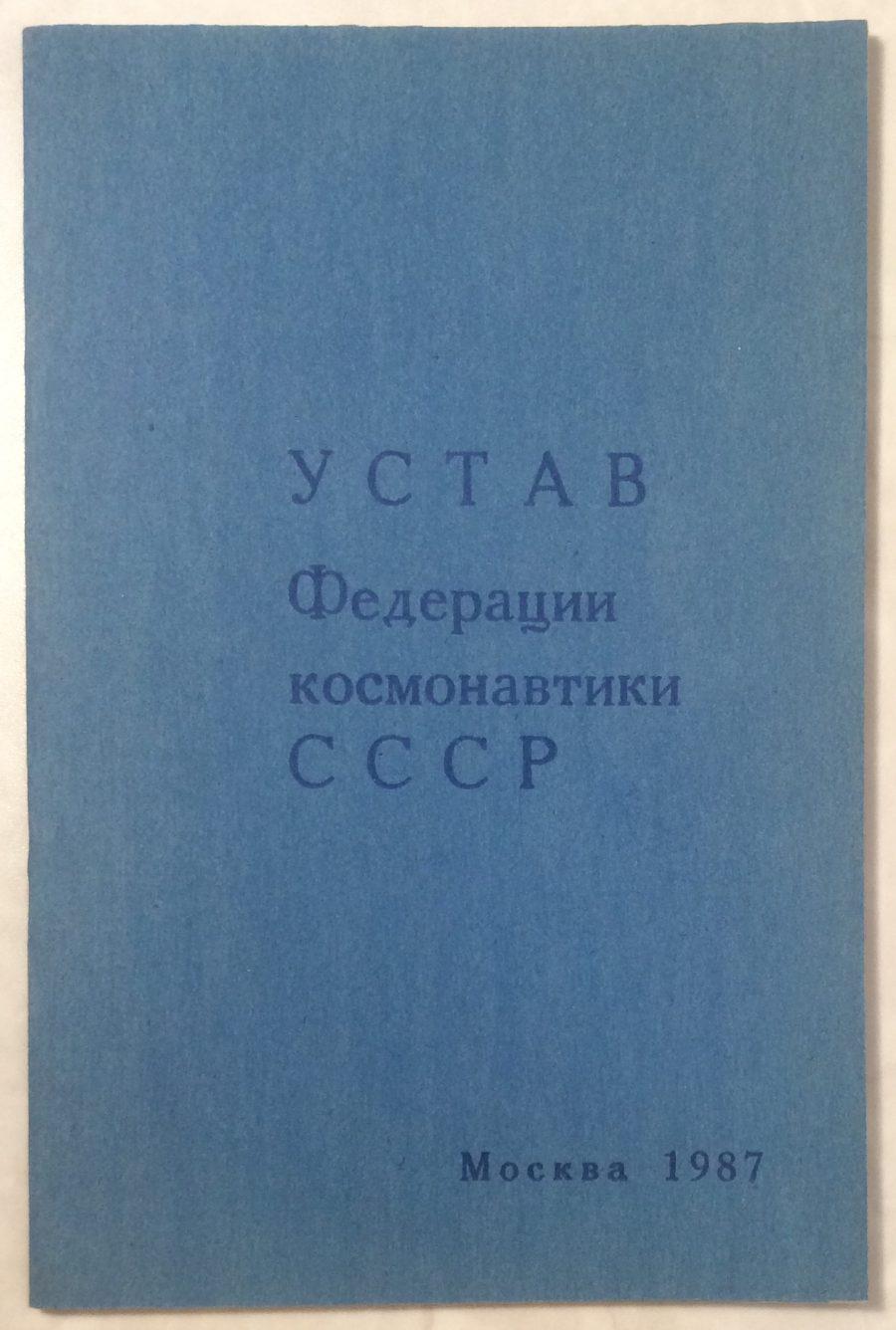 Устав Федерации космонавтики СССР. 1987