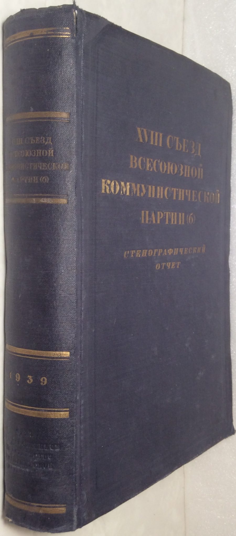 18 съезд ВКП(б)