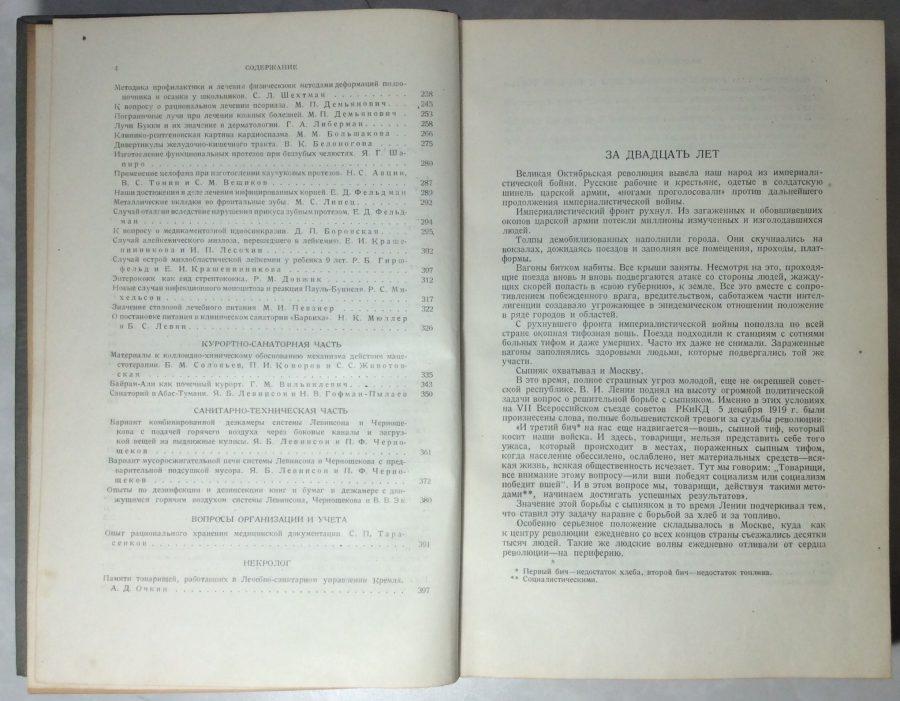 XX лет работы Лечебно-санитарного управления Кремля.