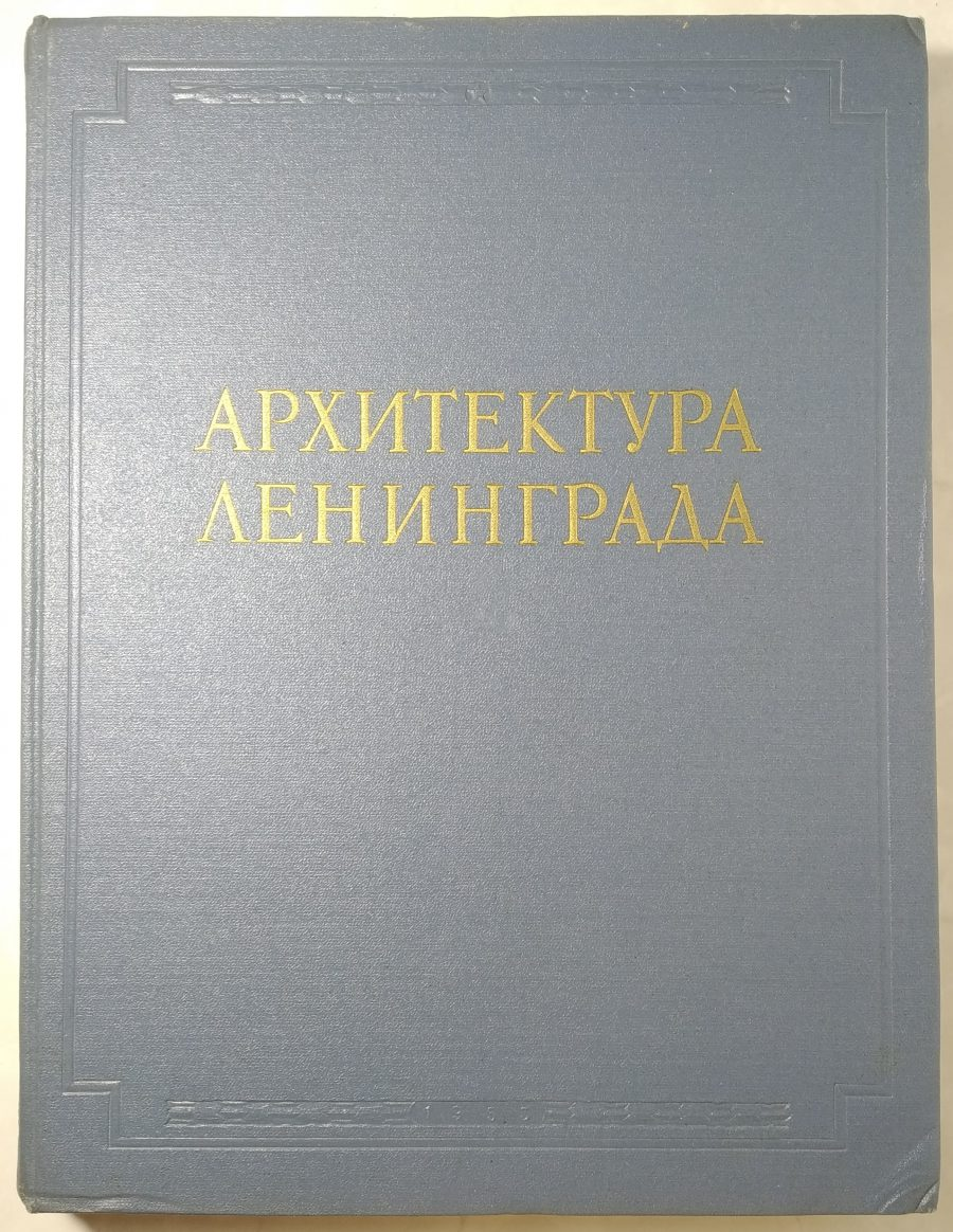 Архитектура Ленинграда. Хижинский.