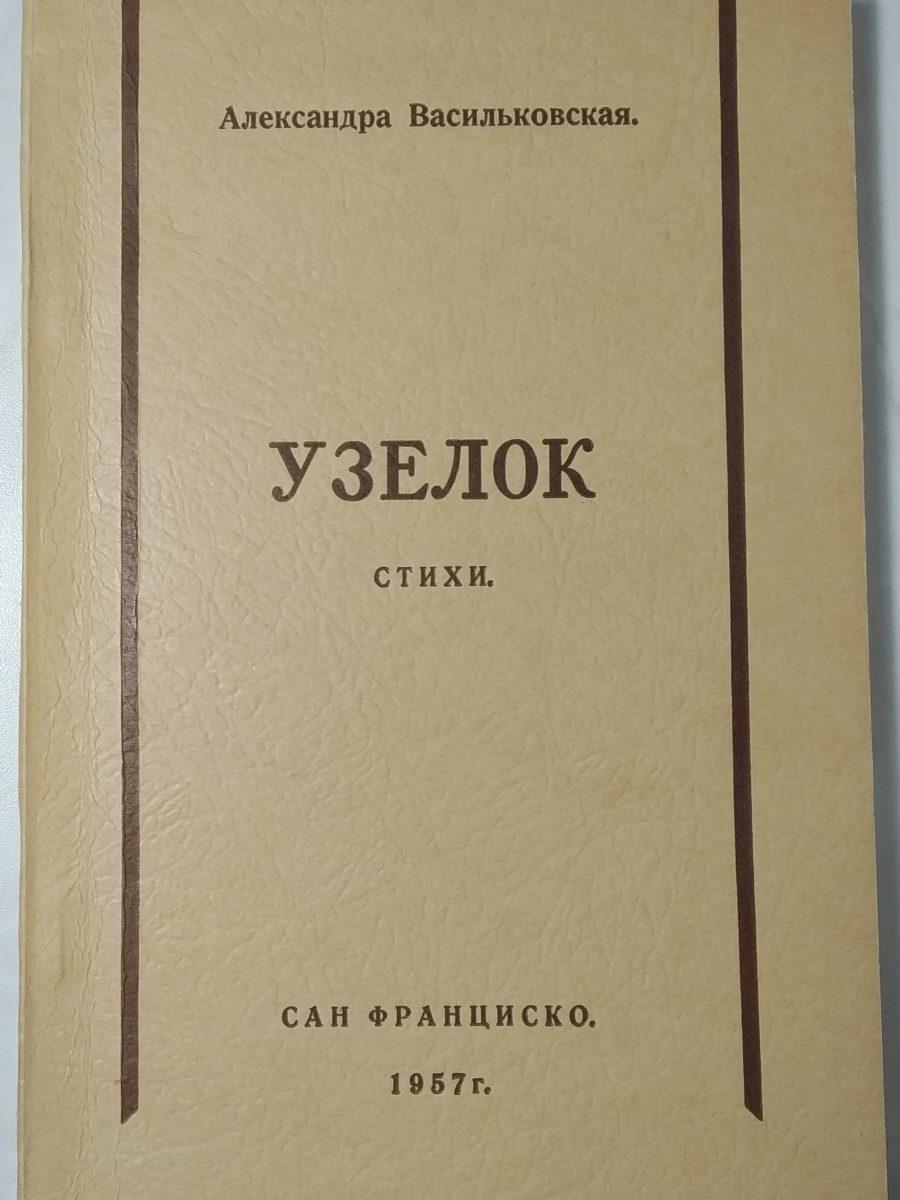 Васильковская А. Узелок.