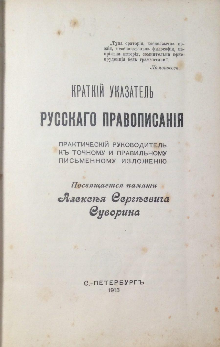 Краткий указатель русского правописания