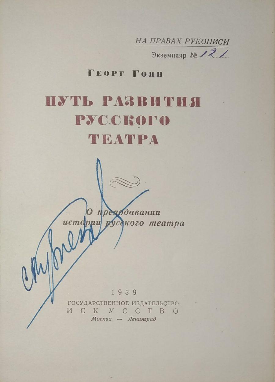 Путь развития русского театра