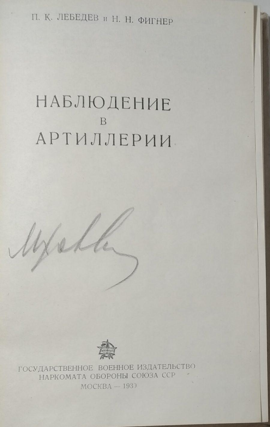 Наблюдение в артиллерии. Первое издание.
