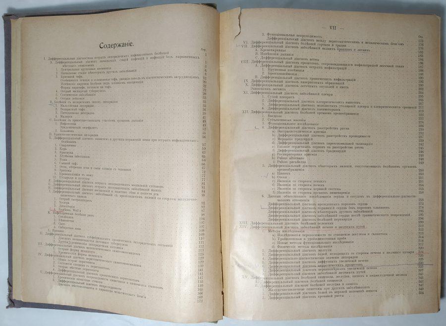 Учебник дифференциальной диагностики