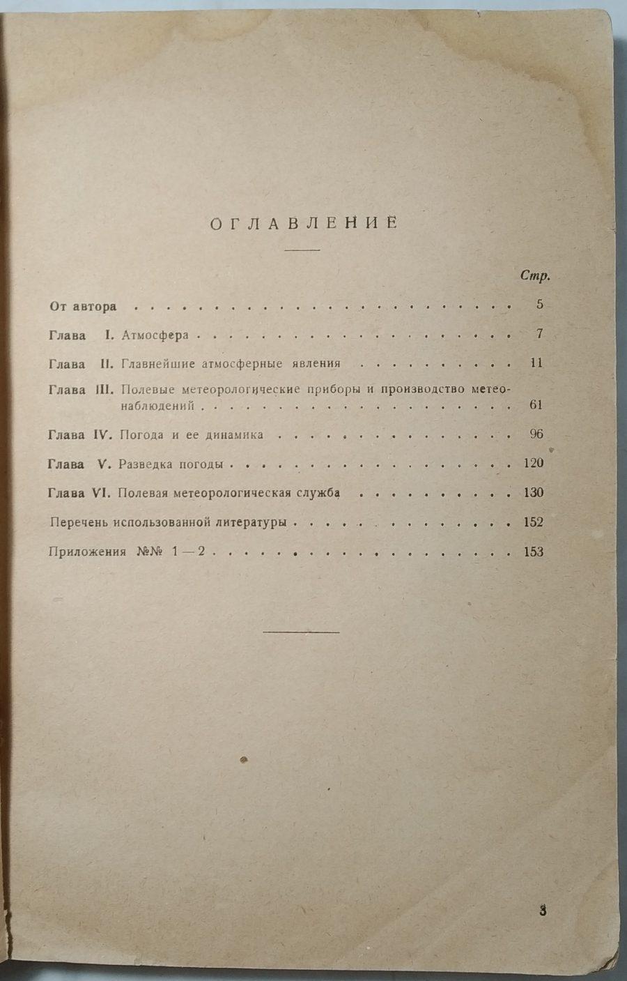 Краткий курс военно-химической метеорологии.