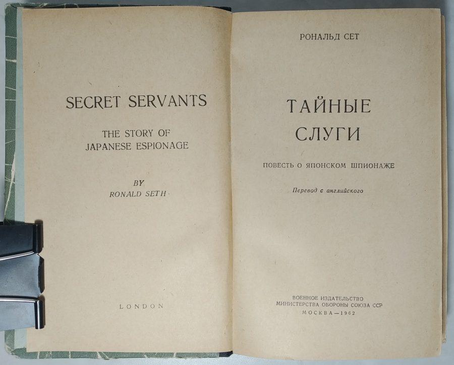 Тайные слуги