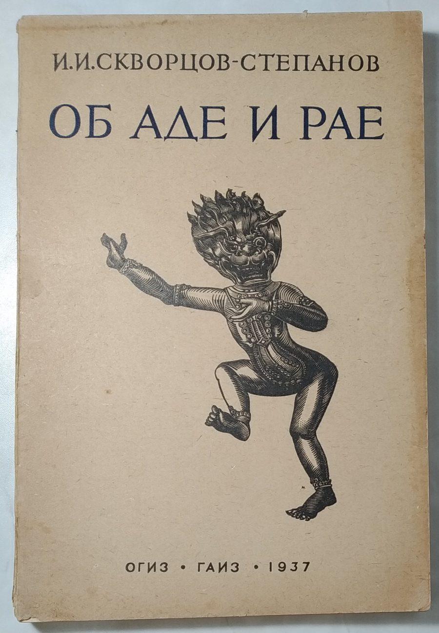 Скворцов-Степанов И.И. Об аде и рае.