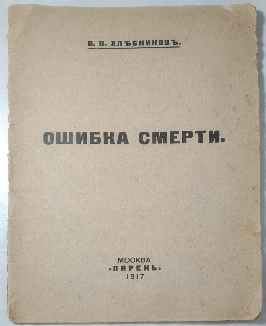 Велемир Хлебников. Ошибка смерти