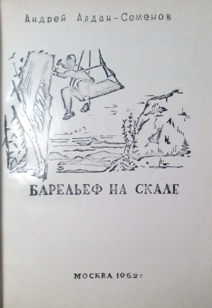 Барельеф на скале